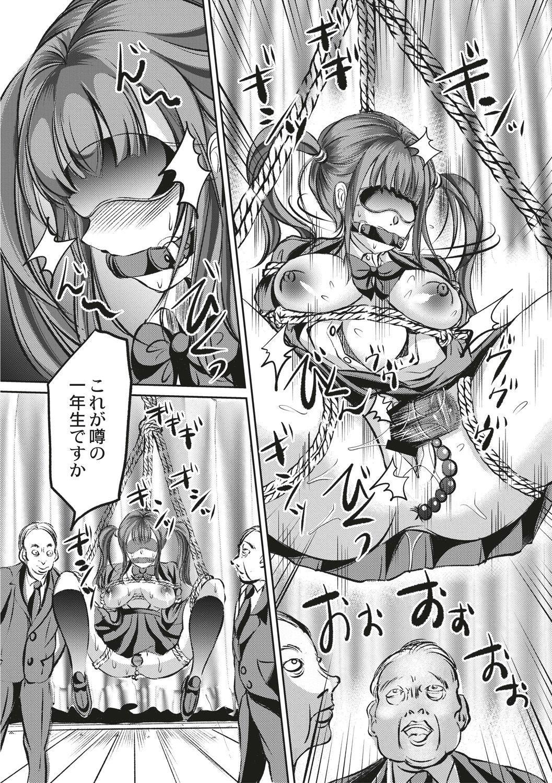 Kinbaku Seidorei Choukyou Gakuen 129