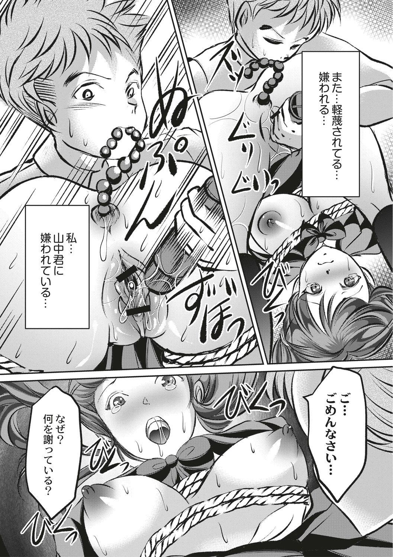 Kinbaku Seidorei Choukyou Gakuen 136