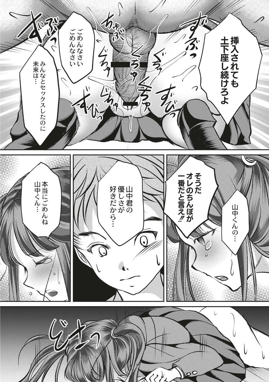 Kinbaku Seidorei Choukyou Gakuen 147