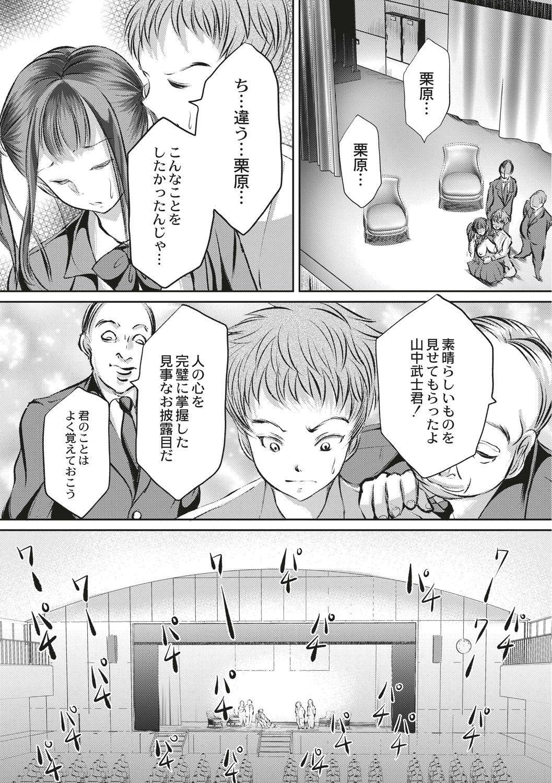Kinbaku Seidorei Choukyou Gakuen 148