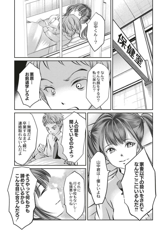 Kinbaku Seidorei Choukyou Gakuen 149