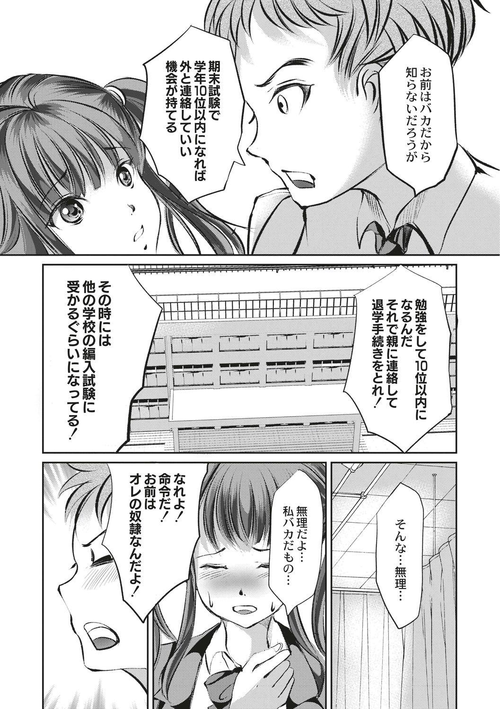 Kinbaku Seidorei Choukyou Gakuen 150