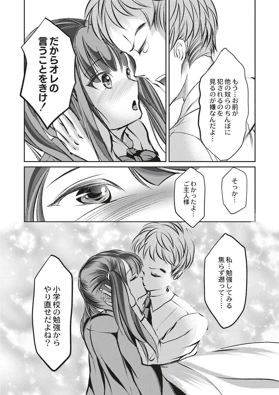 Kinbaku Seidorei Choukyou Gakuen 151