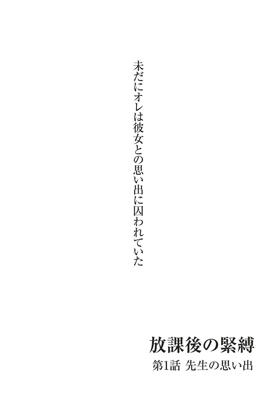 Kinbaku Seidorei Choukyou Gakuen 153
