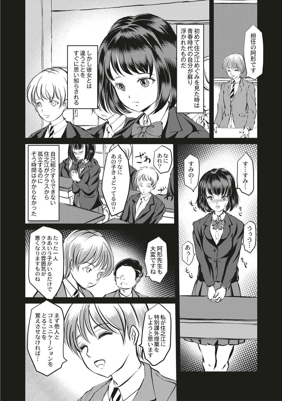 Kinbaku Seidorei Choukyou Gakuen 157