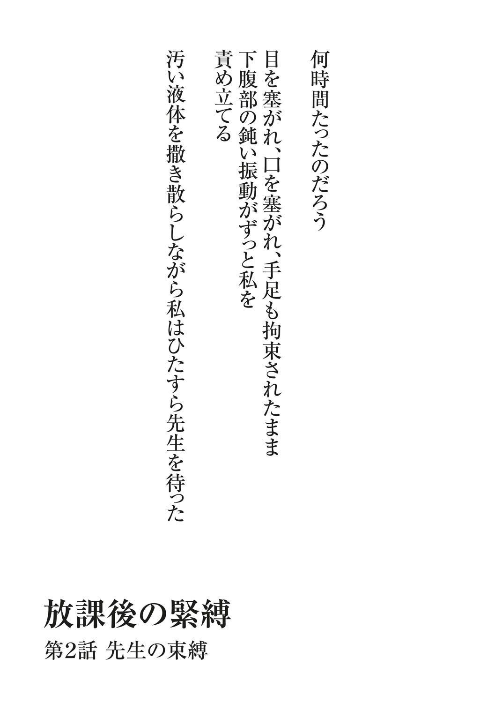Kinbaku Seidorei Choukyou Gakuen 164