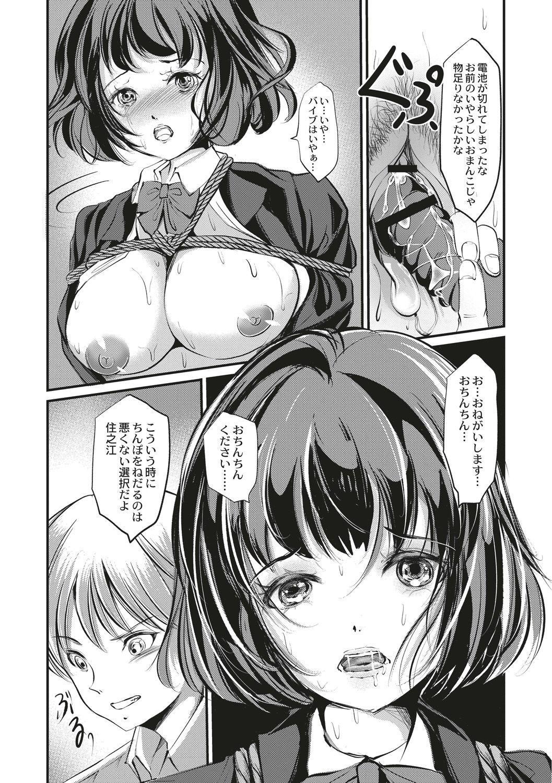 Kinbaku Seidorei Choukyou Gakuen 168