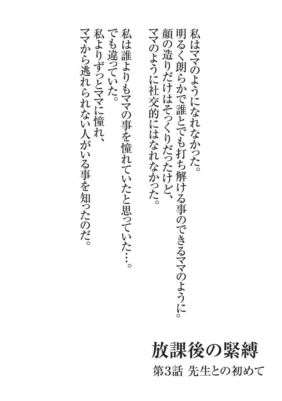 Kinbaku Seidorei Choukyou Gakuen 175