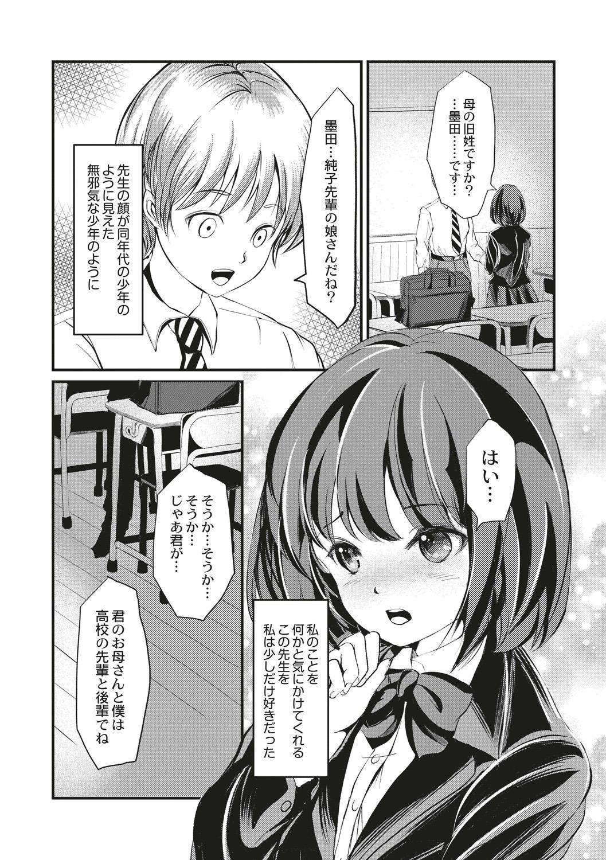 Kinbaku Seidorei Choukyou Gakuen 177