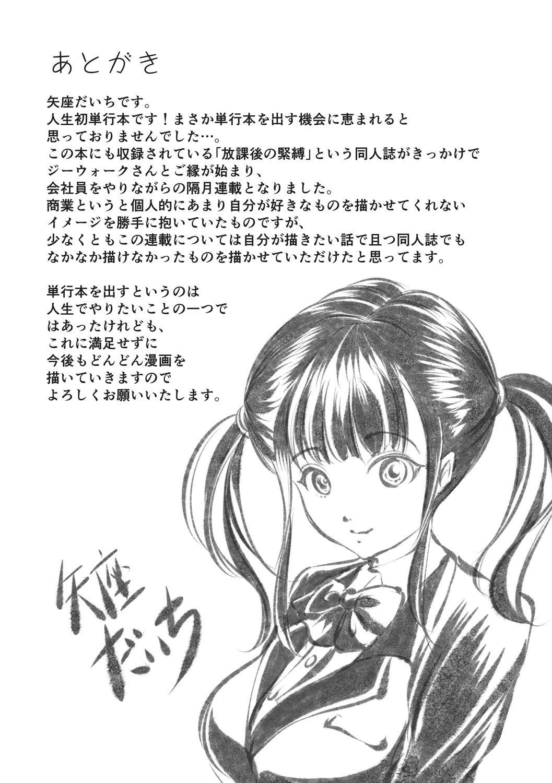 Kinbaku Seidorei Choukyou Gakuen 196