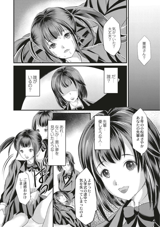 Kinbaku Seidorei Choukyou Gakuen 32