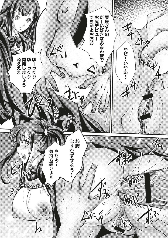 Kinbaku Seidorei Choukyou Gakuen 38