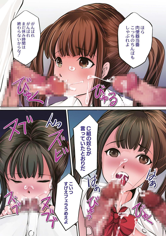 Kinbaku Seidorei Choukyou Gakuen 3