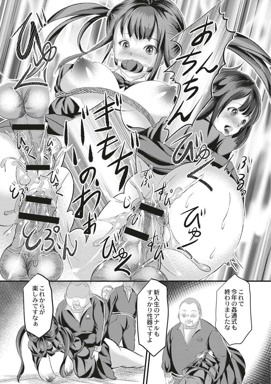 Kinbaku Seidorei Choukyou Gakuen 54