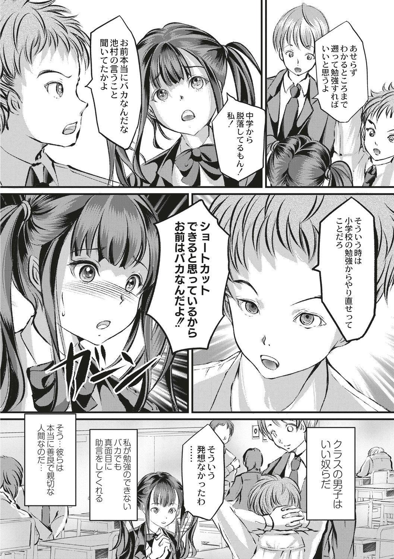 Kinbaku Seidorei Choukyou Gakuen 57
