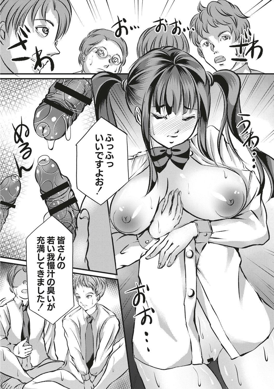 Kinbaku Seidorei Choukyou Gakuen 59