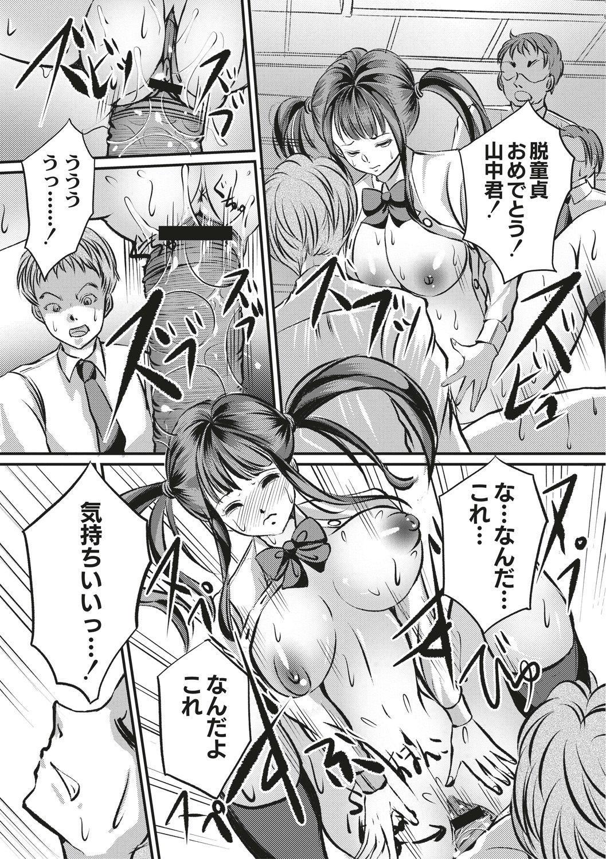 Kinbaku Seidorei Choukyou Gakuen 62