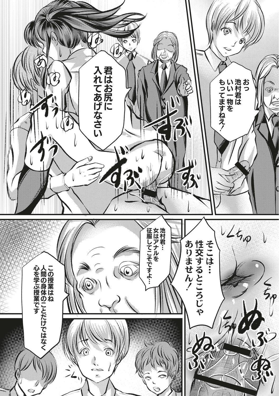Kinbaku Seidorei Choukyou Gakuen 64