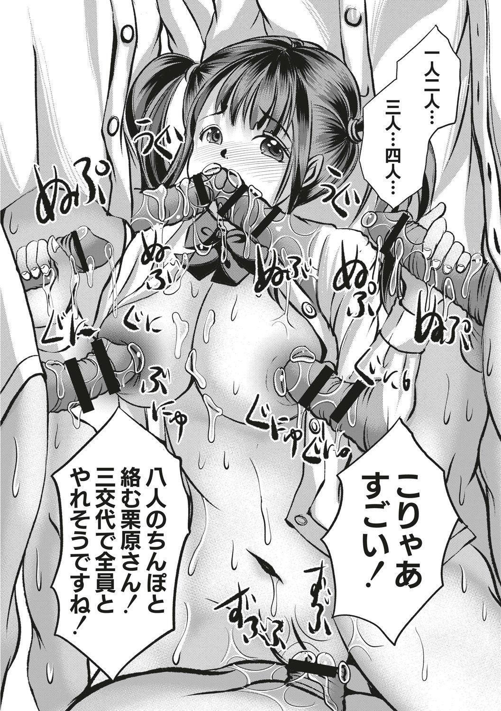 Kinbaku Seidorei Choukyou Gakuen 71