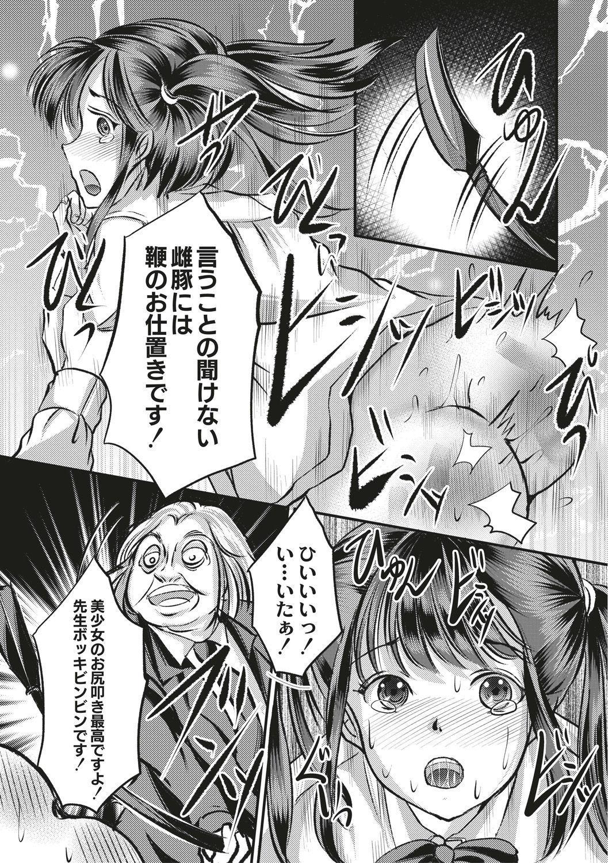 Kinbaku Seidorei Choukyou Gakuen 74