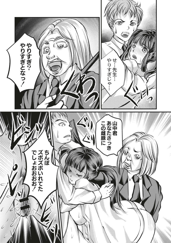 Kinbaku Seidorei Choukyou Gakuen 75