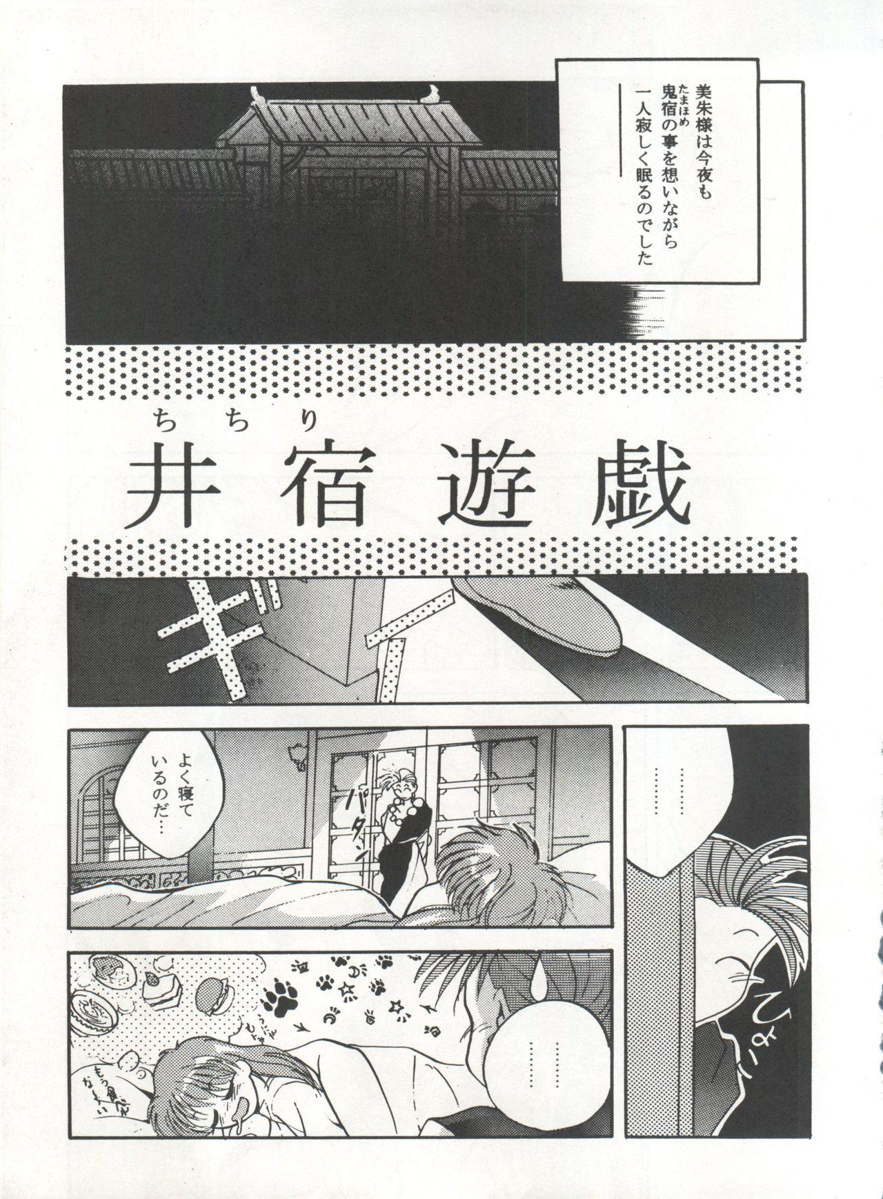 MOUSOU THEATER 6 + 40