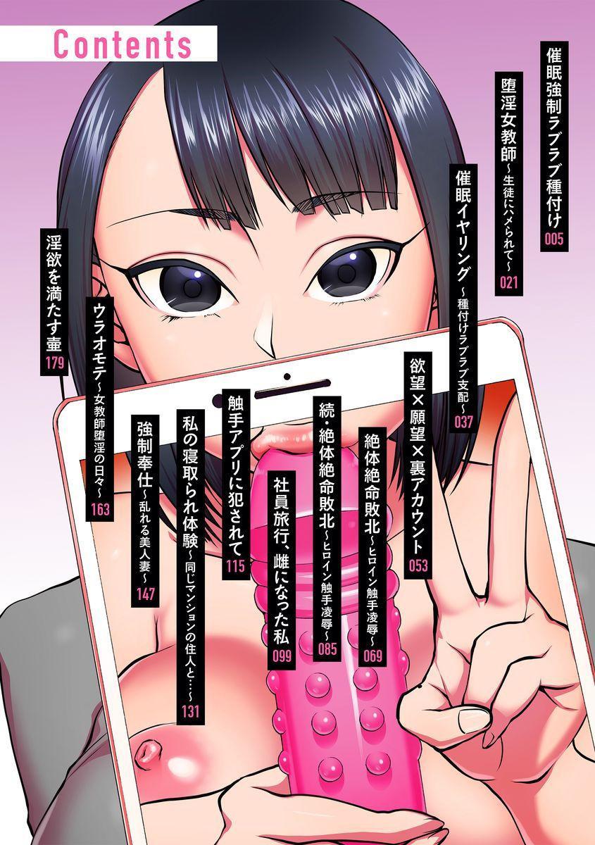 Saimin Kyousei Love Love Tanetsuke   Hypno Coerced Love Mating Ch.1-4 2