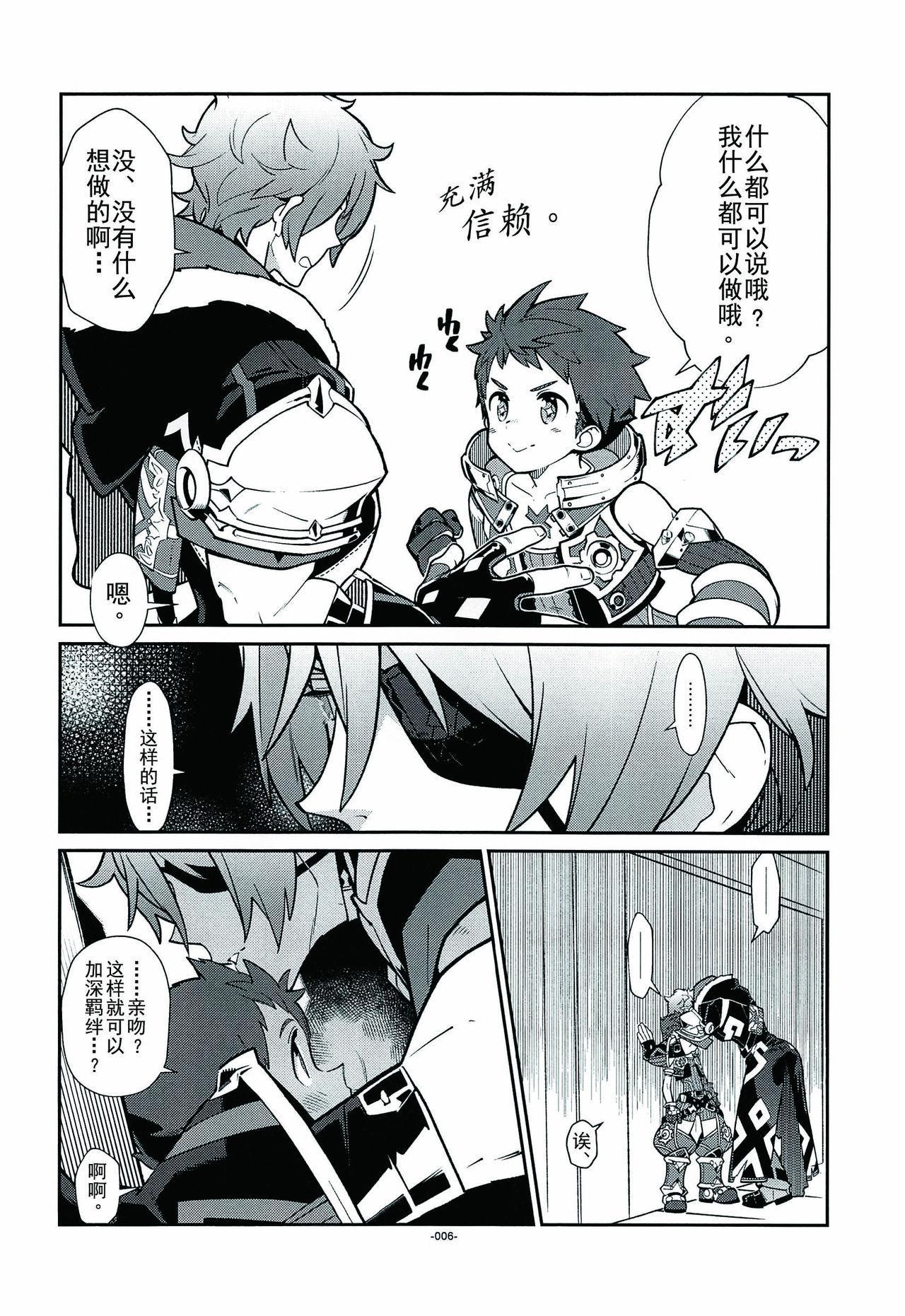 Kizuna Power. ∞ 3