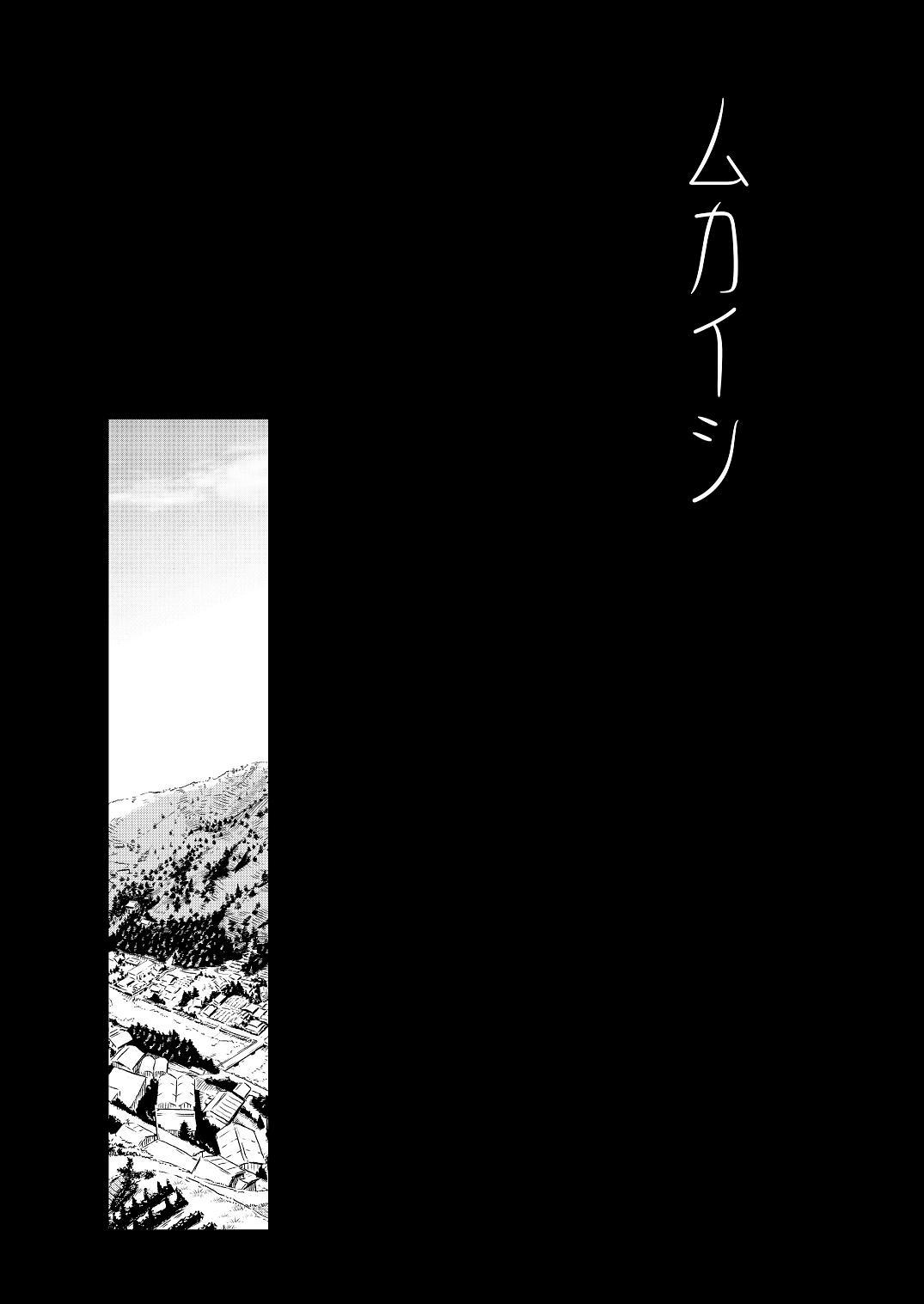 Mukaishi 2