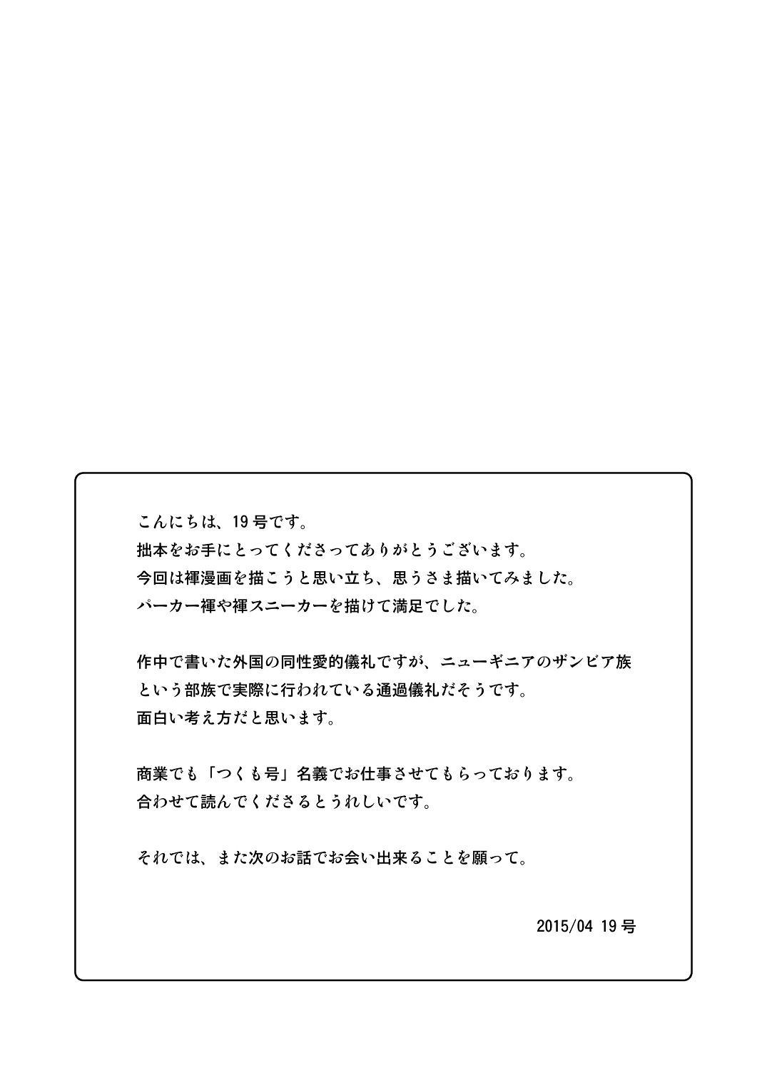 Mukaishi 32