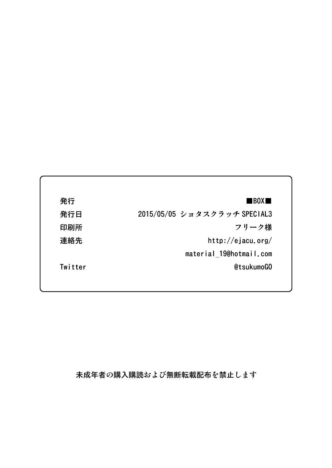 Mukaishi 33