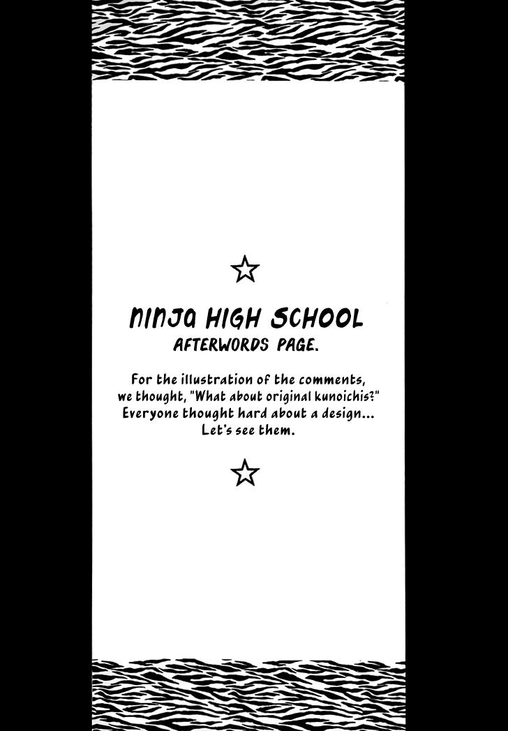 NINJA HIGH SCHOOL 56