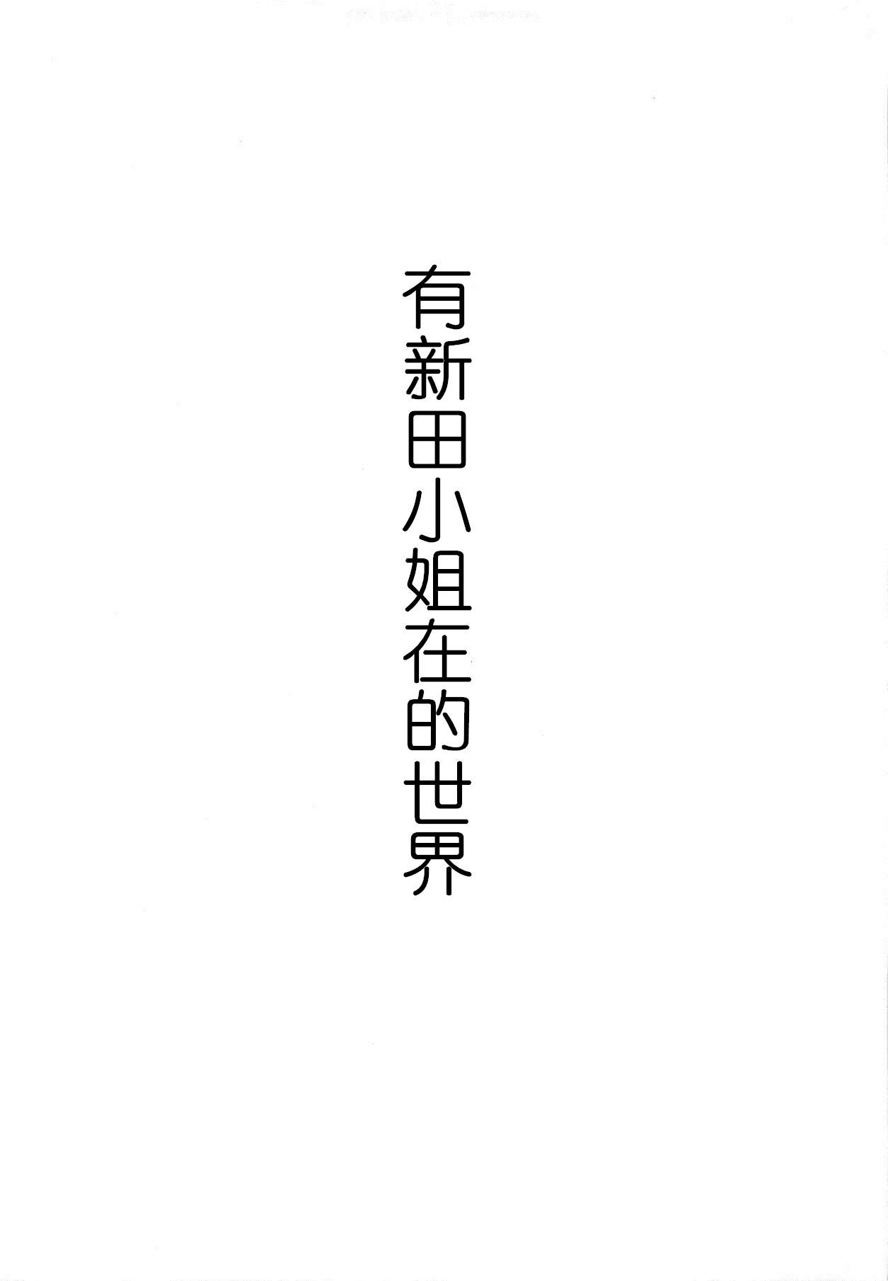 Nitta-san no Iru Sekai 10