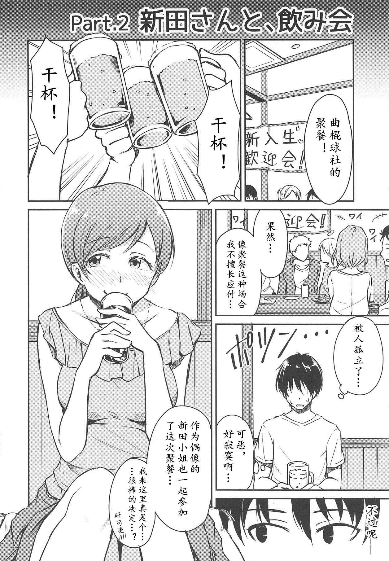 Nitta-san no Iru Sekai 11
