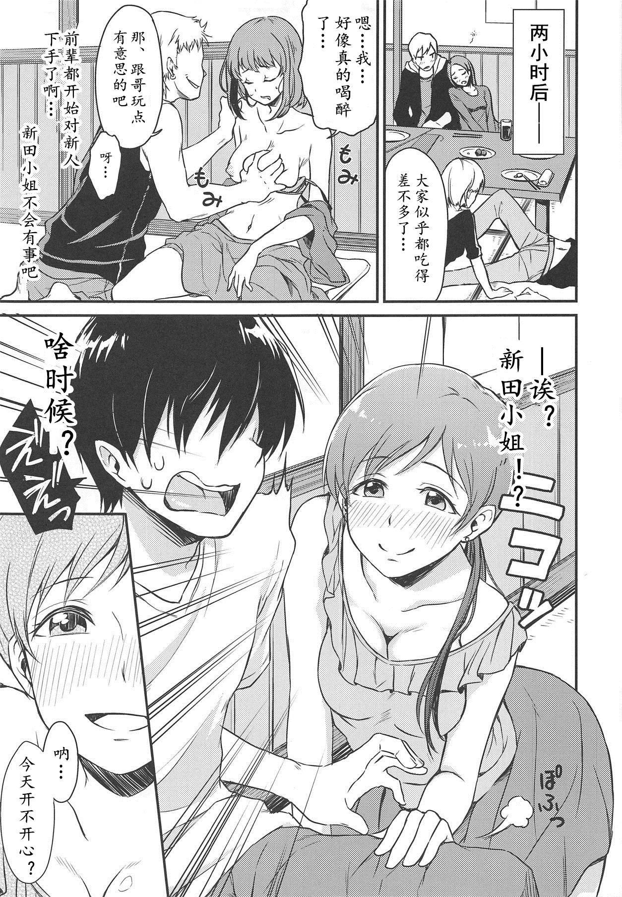 Nitta-san no Iru Sekai 12