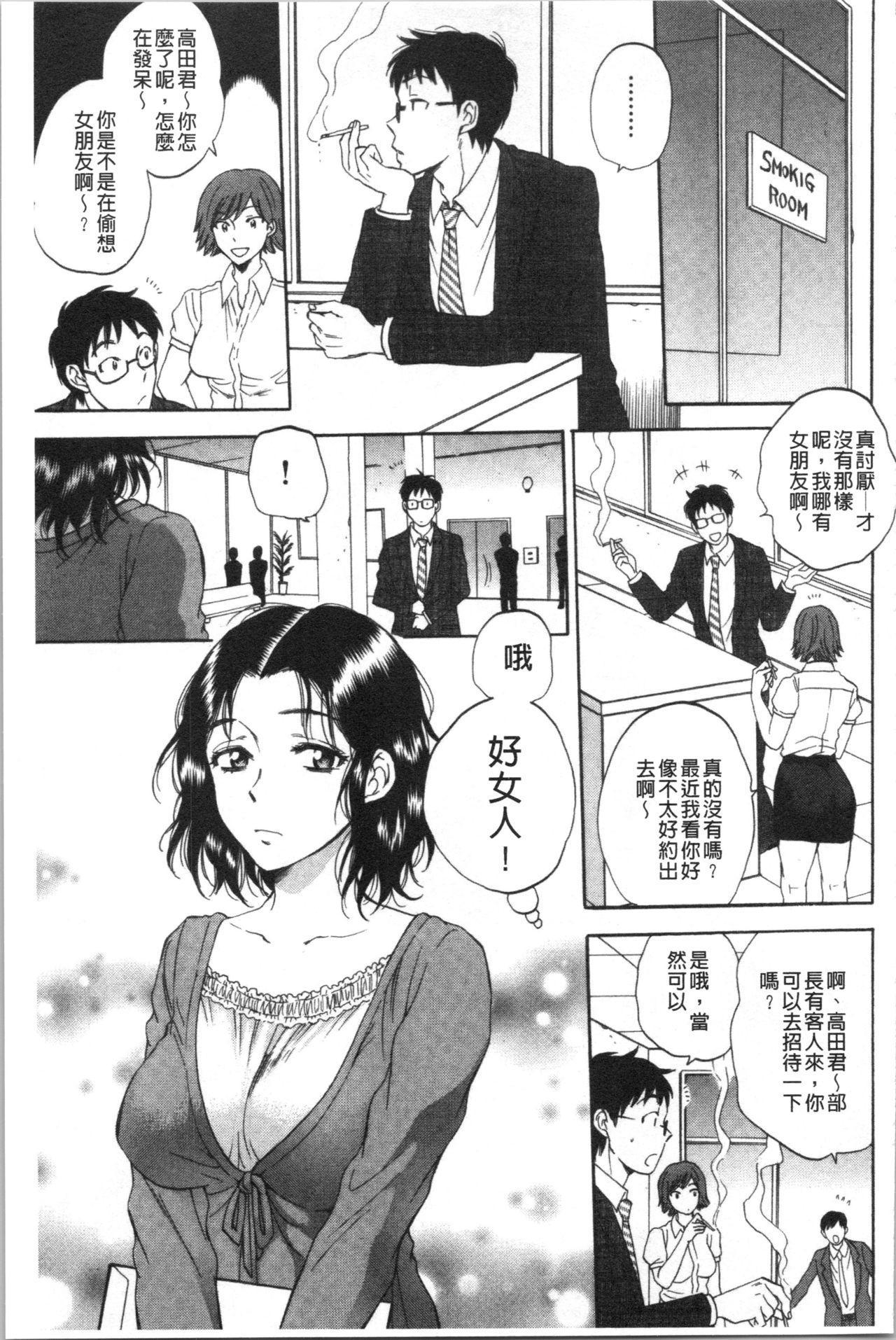 [Sabusuka] Fukuro Otoko - Hitozuma-tachi no Himitsu no Vibe   袋男 人妻們的秘密按摩棒 [Chinese] 96