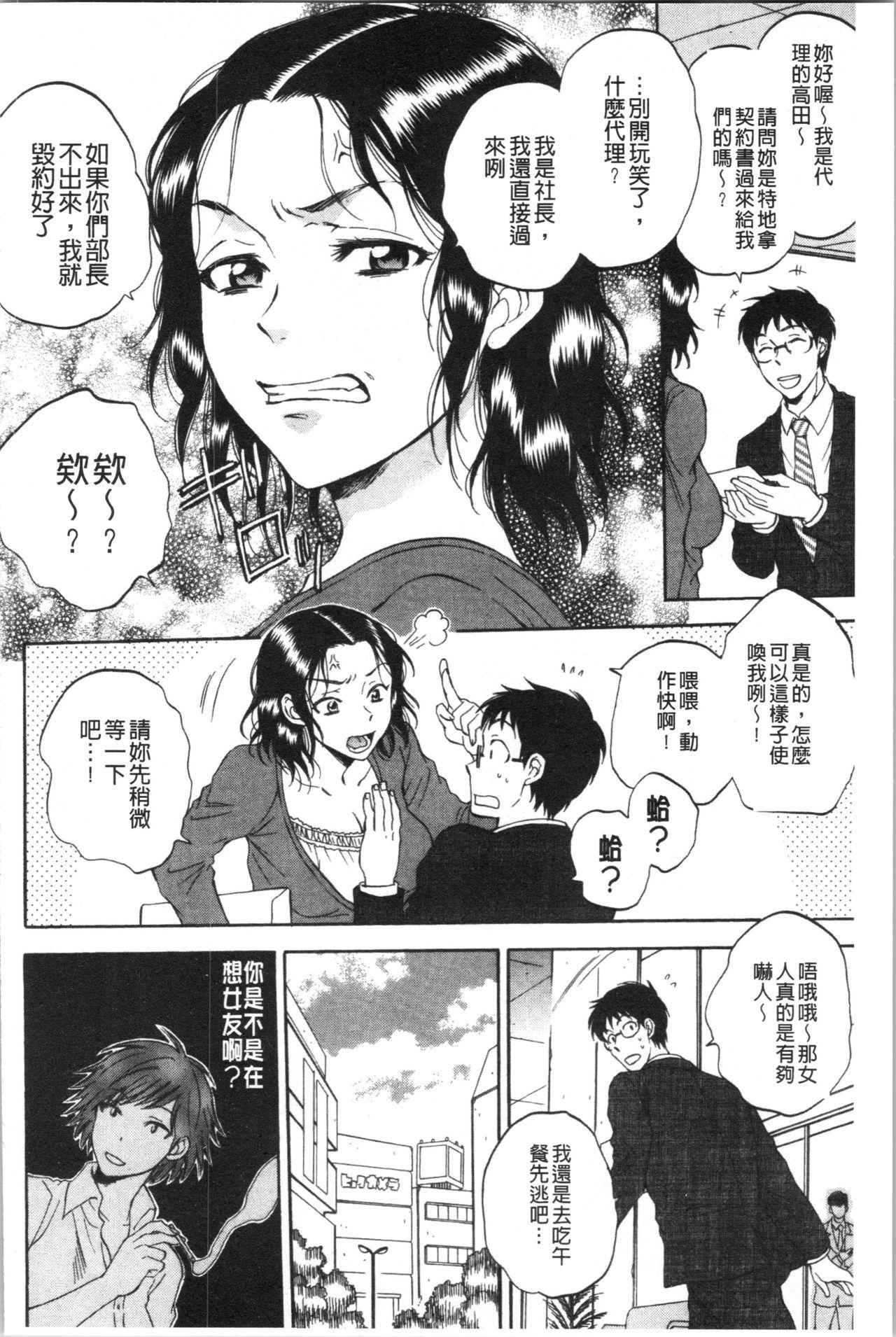 [Sabusuka] Fukuro Otoko - Hitozuma-tachi no Himitsu no Vibe   袋男 人妻們的秘密按摩棒 [Chinese] 97
