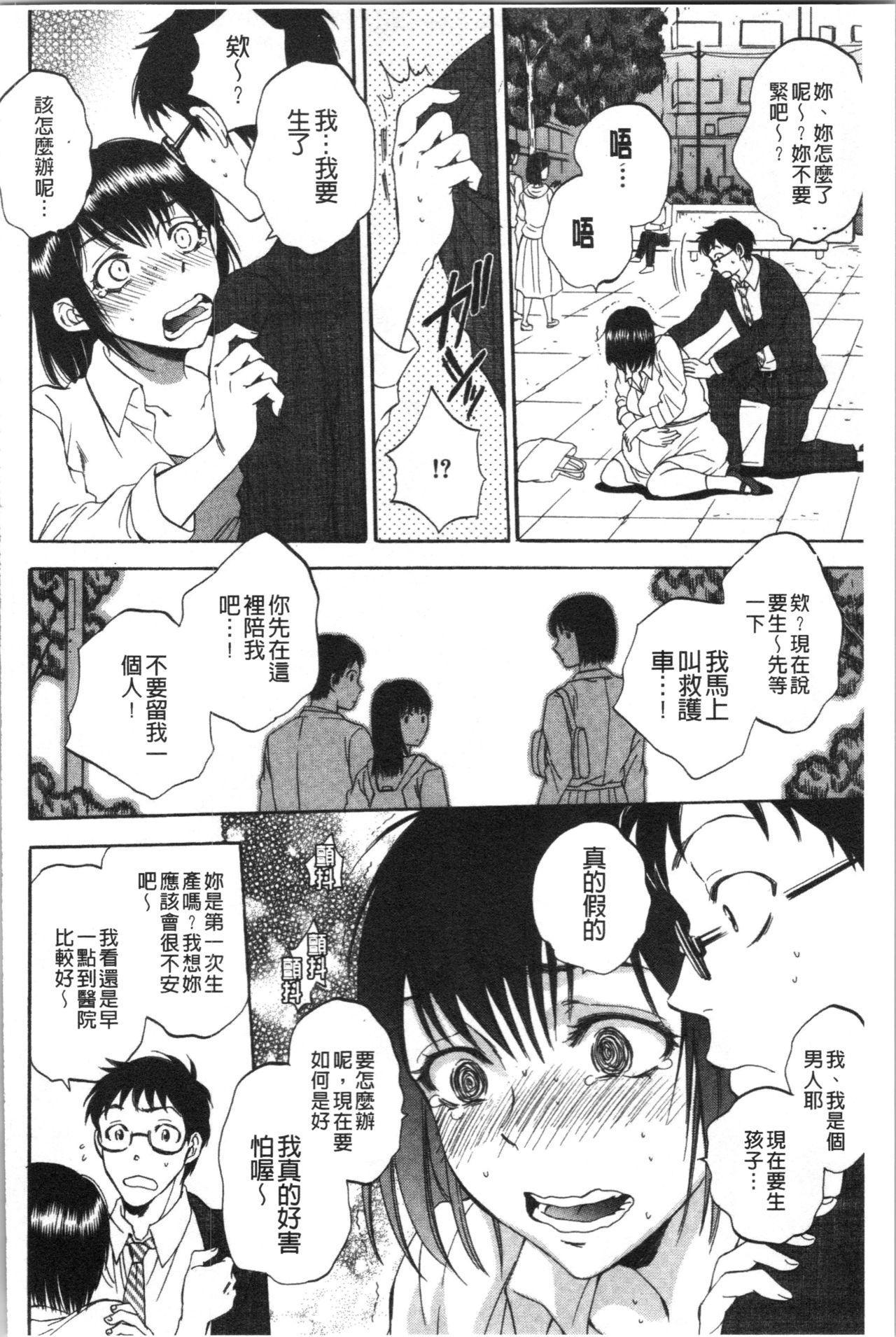 [Sabusuka] Fukuro Otoko - Hitozuma-tachi no Himitsu no Vibe   袋男 人妻們的秘密按摩棒 [Chinese] 99
