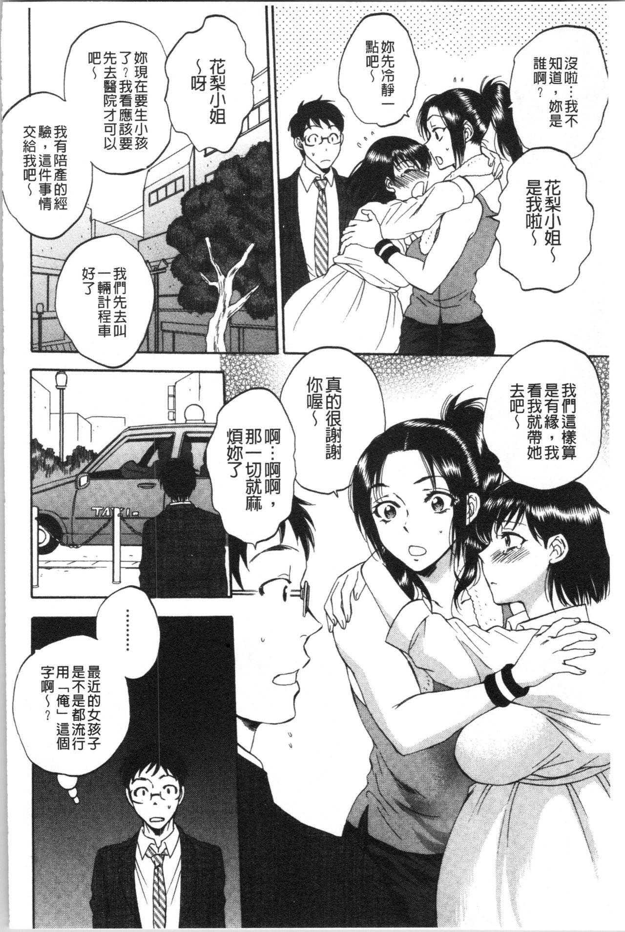 [Sabusuka] Fukuro Otoko - Hitozuma-tachi no Himitsu no Vibe   袋男 人妻們的秘密按摩棒 [Chinese] 101