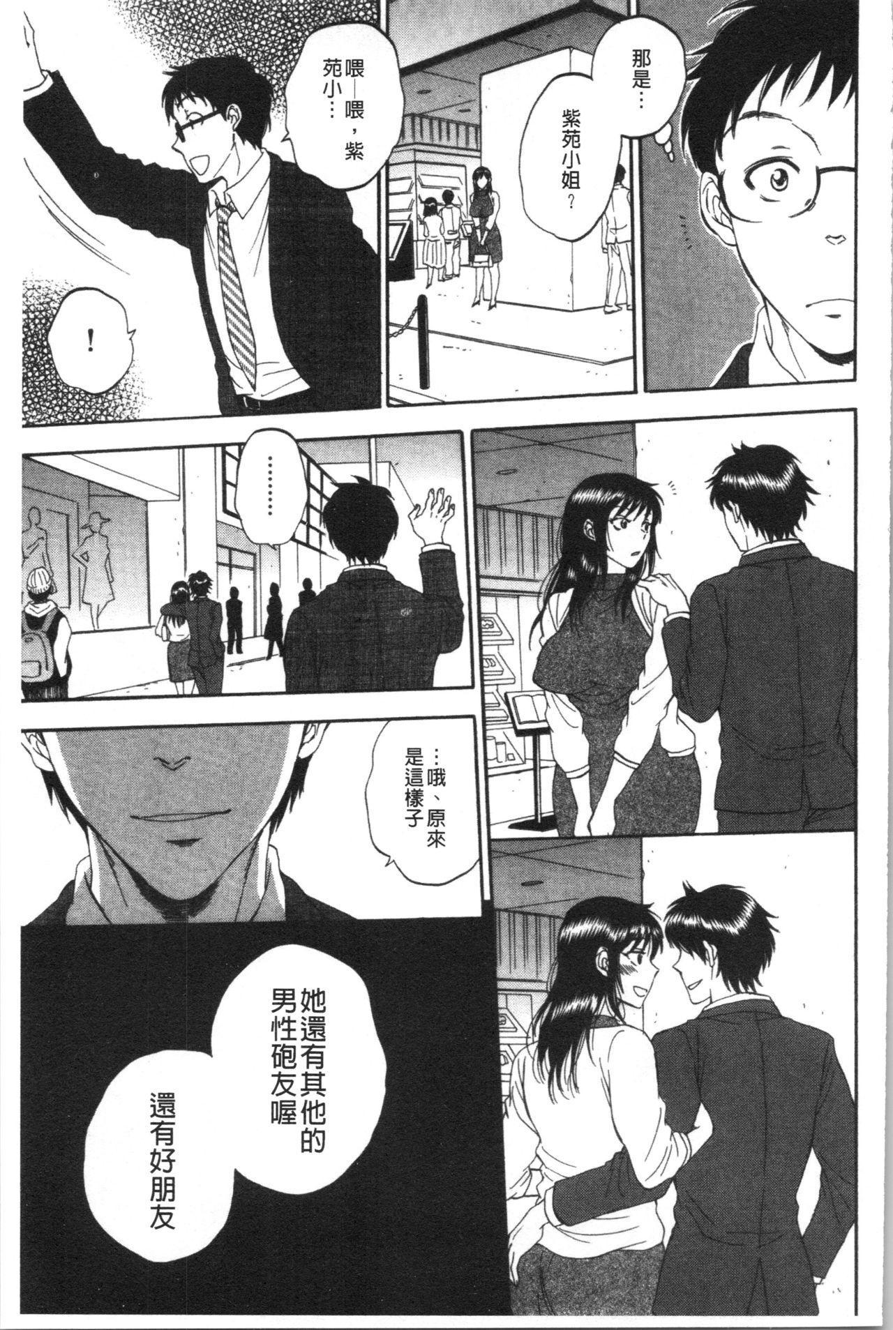 [Sabusuka] Fukuro Otoko - Hitozuma-tachi no Himitsu no Vibe   袋男 人妻們的秘密按摩棒 [Chinese] 102