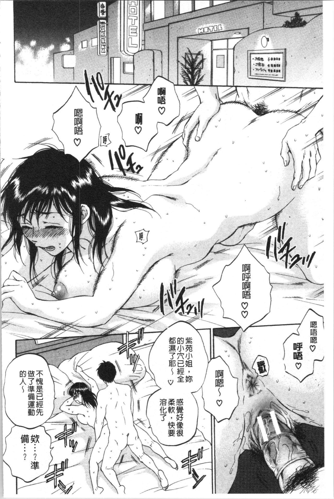 [Sabusuka] Fukuro Otoko - Hitozuma-tachi no Himitsu no Vibe   袋男 人妻們的秘密按摩棒 [Chinese] 103