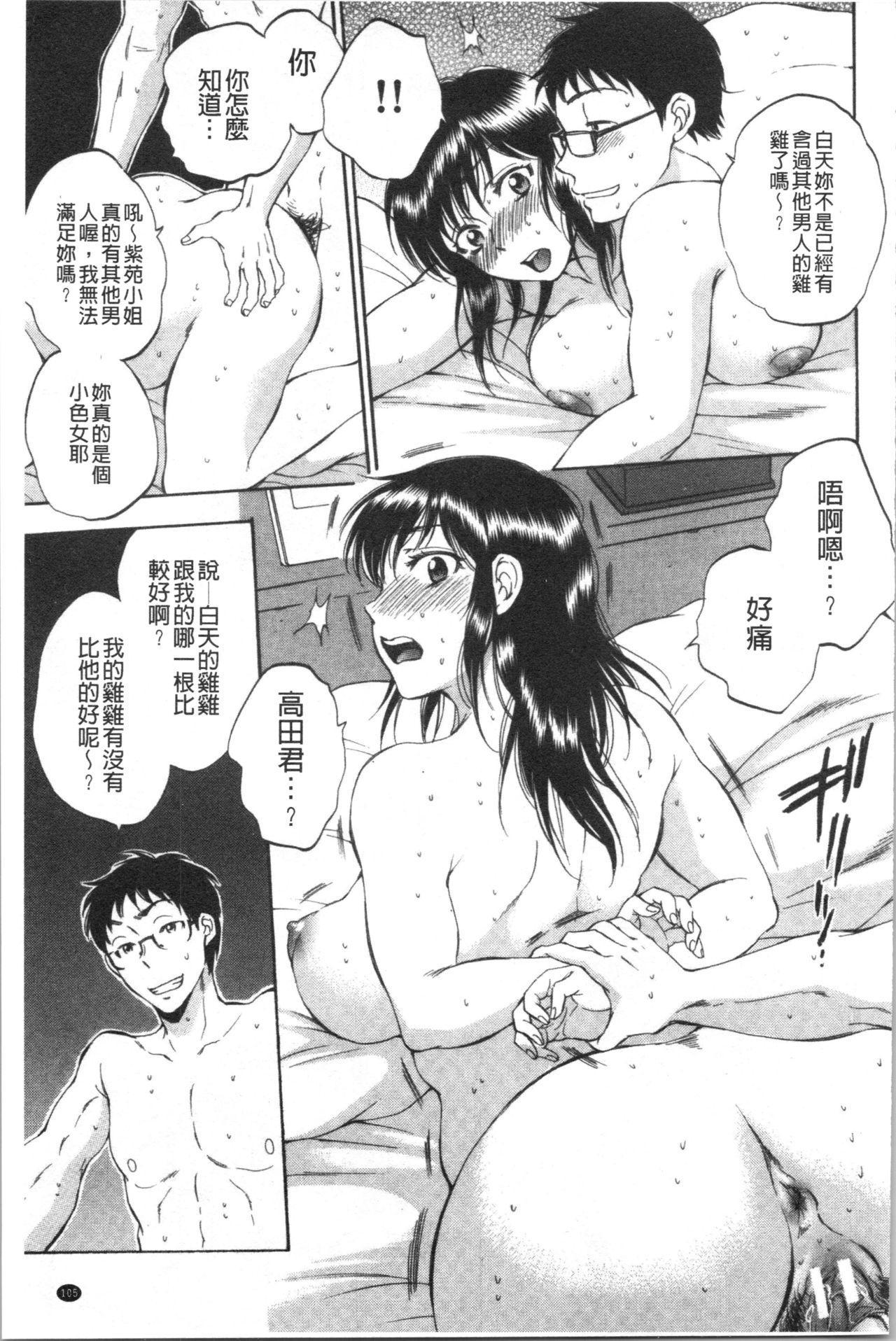 [Sabusuka] Fukuro Otoko - Hitozuma-tachi no Himitsu no Vibe   袋男 人妻們的秘密按摩棒 [Chinese] 104