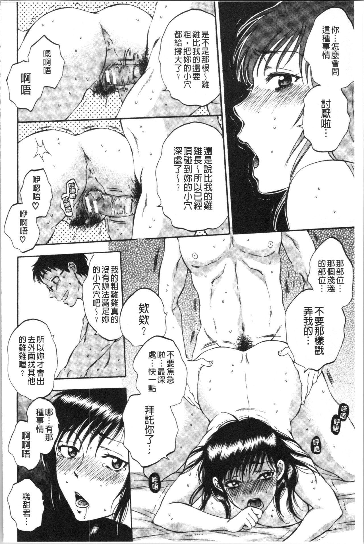 [Sabusuka] Fukuro Otoko - Hitozuma-tachi no Himitsu no Vibe   袋男 人妻們的秘密按摩棒 [Chinese] 105