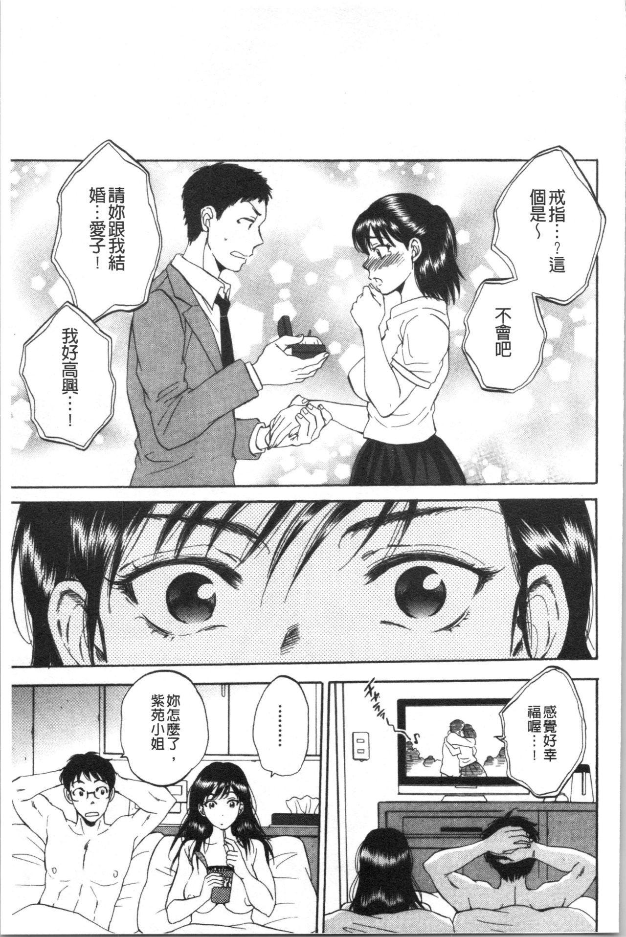 [Sabusuka] Fukuro Otoko - Hitozuma-tachi no Himitsu no Vibe   袋男 人妻們的秘密按摩棒 [Chinese] 112