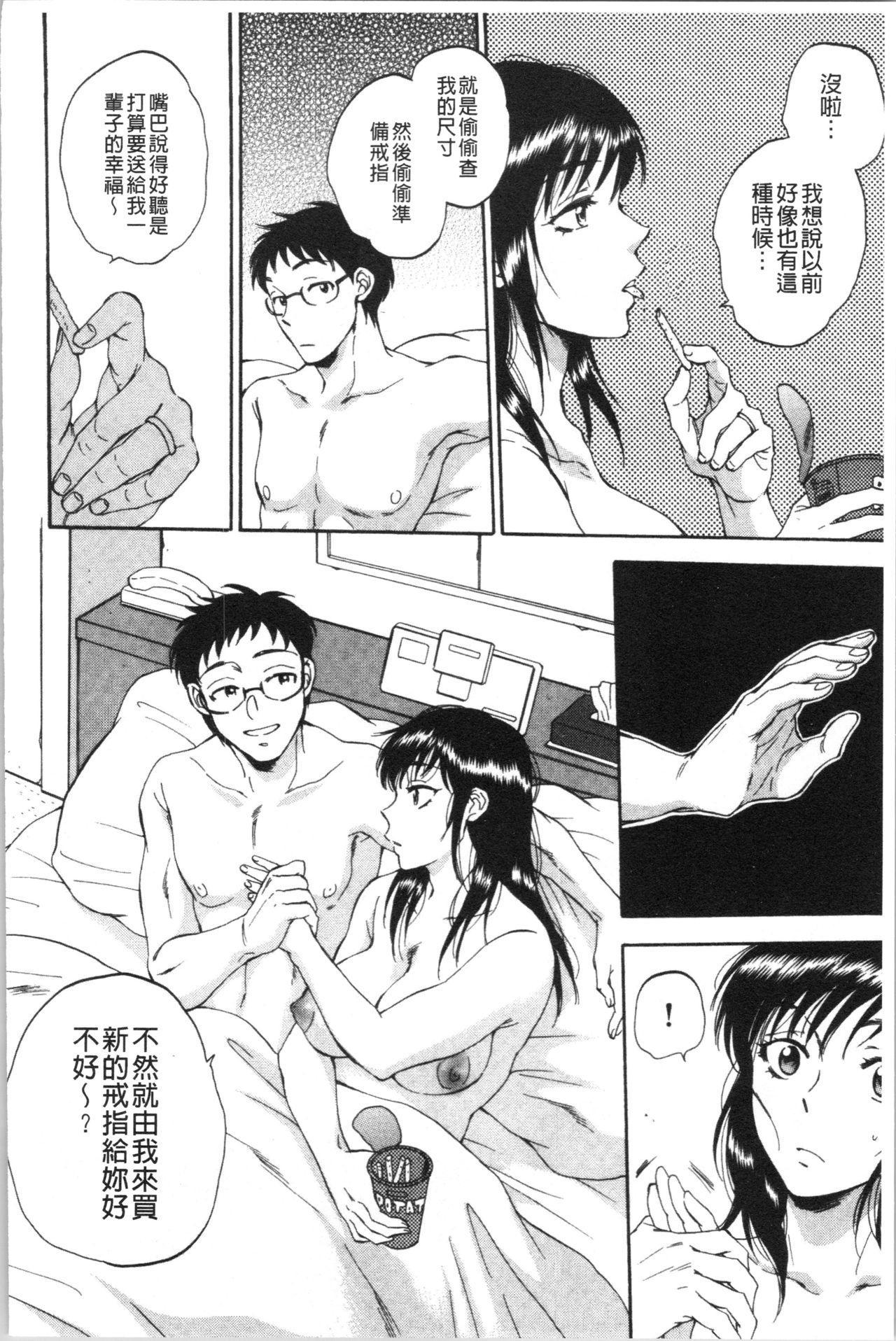 [Sabusuka] Fukuro Otoko - Hitozuma-tachi no Himitsu no Vibe   袋男 人妻們的秘密按摩棒 [Chinese] 113