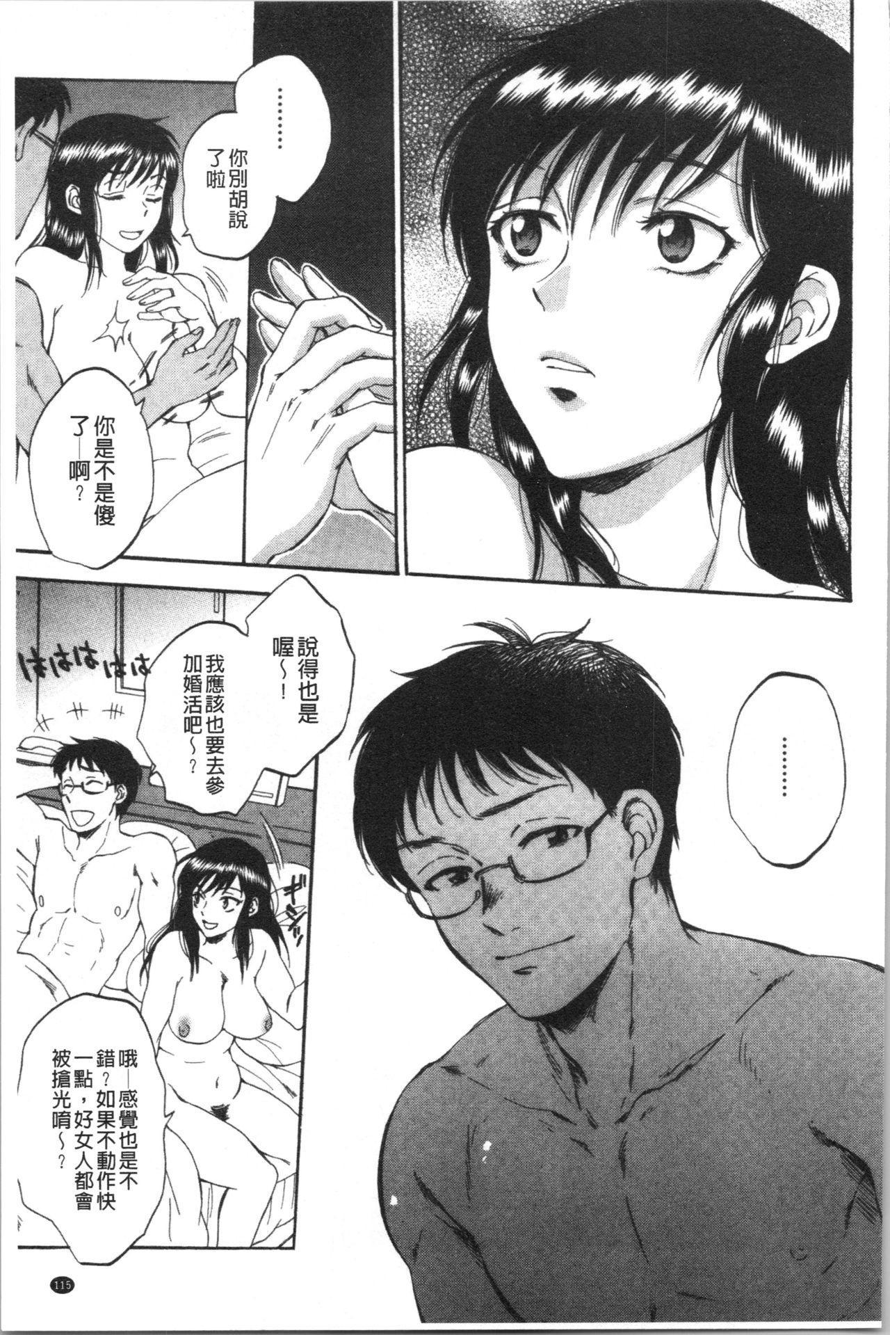 [Sabusuka] Fukuro Otoko - Hitozuma-tachi no Himitsu no Vibe   袋男 人妻們的秘密按摩棒 [Chinese] 114