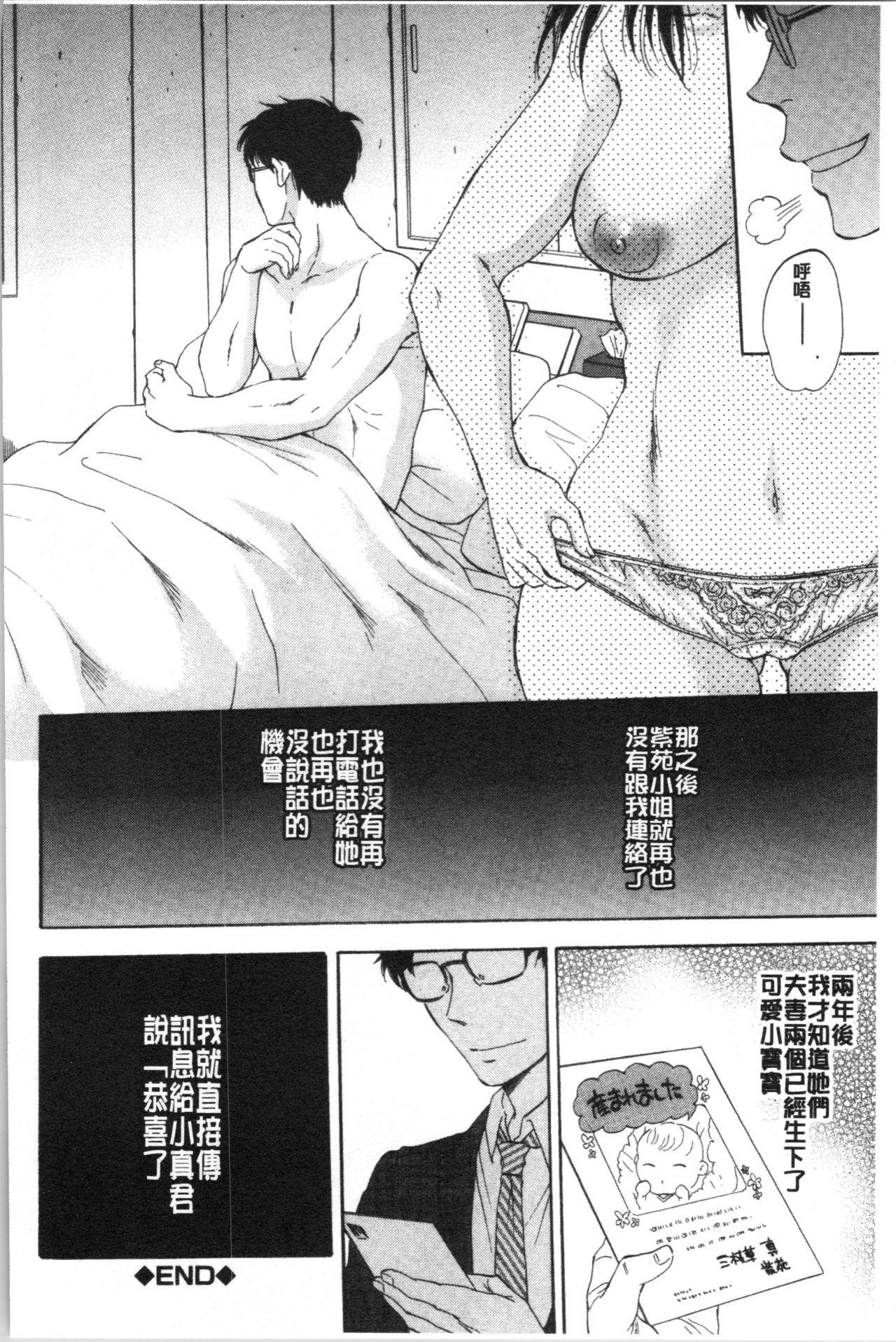 [Sabusuka] Fukuro Otoko - Hitozuma-tachi no Himitsu no Vibe   袋男 人妻們的秘密按摩棒 [Chinese] 115