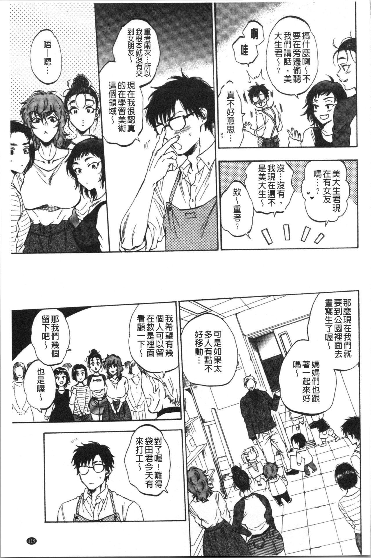 [Sabusuka] Fukuro Otoko - Hitozuma-tachi no Himitsu no Vibe   袋男 人妻們的秘密按摩棒 [Chinese] 118