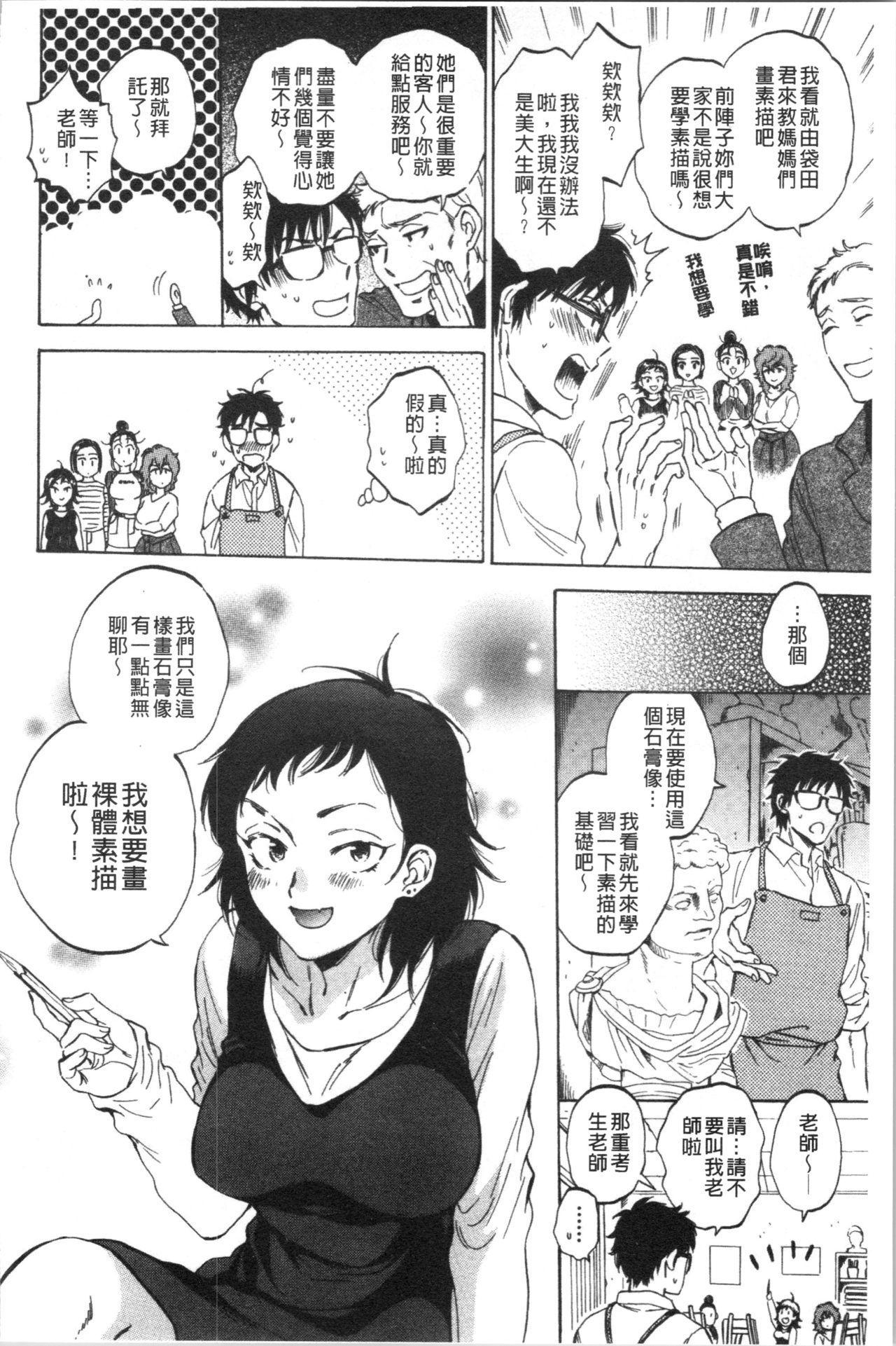 [Sabusuka] Fukuro Otoko - Hitozuma-tachi no Himitsu no Vibe   袋男 人妻們的秘密按摩棒 [Chinese] 119