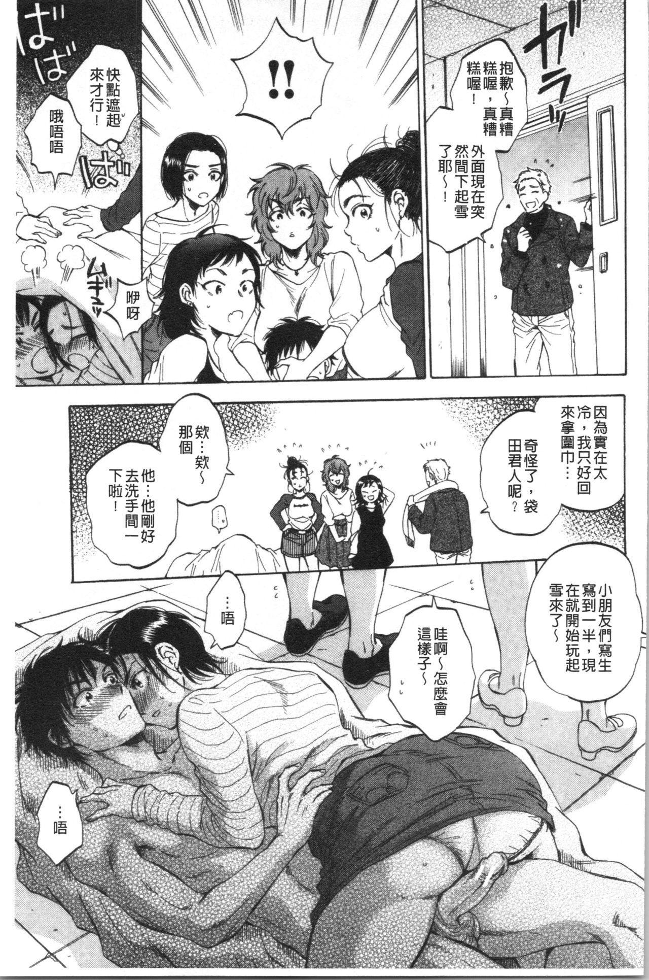 [Sabusuka] Fukuro Otoko - Hitozuma-tachi no Himitsu no Vibe   袋男 人妻們的秘密按摩棒 [Chinese] 126